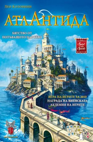 Продукт - Атлантида - българско лицензирано издание