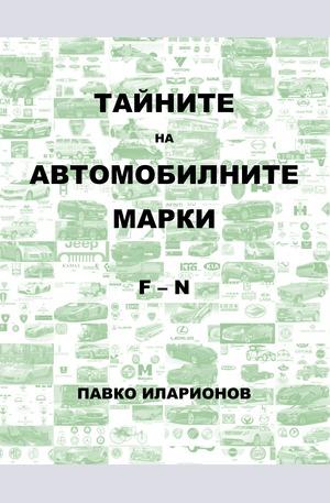 е-книга - Тайните на автомобилните марки F-N