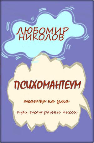 е-книга - Психомантеум