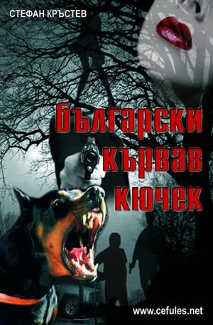 е-книга - Български кървав кючек