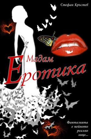 е-книга - Мадам Еротика