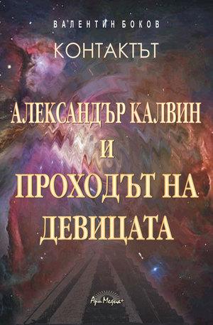 е-книга - Контактът: Александър Калвин и Проходът на Девицата