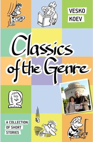е-книга - Classics of the Genre
