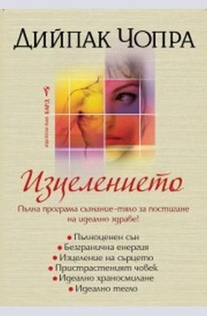 Книга - Изцелението