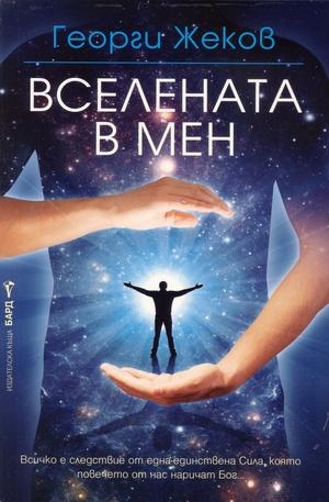 Книга - Вселената в мен