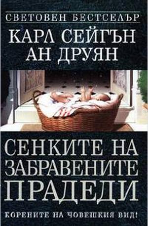 Книга - Сенките на забравените прадеди