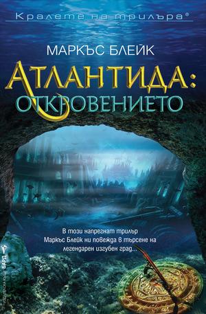 Книга - Атлантида: Откровението