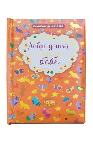 Книга - Подарък за теб - Добре дошло, мило бебе