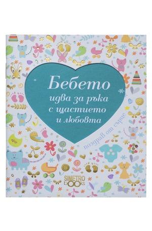 Книга - Поздрав от сърце - Бебето идва за ръка с щастието и любовта