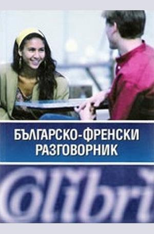 Книга - Българско-френски разговорник