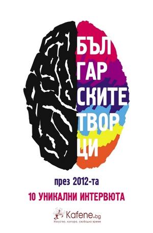 е-книга - Българските творци през 2012-та