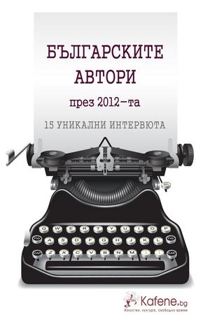 е-книга - Българските автори през 2012-та
