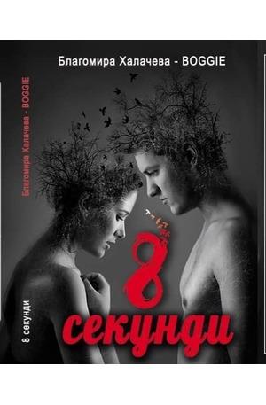 е-книга - 8 СЕКУНДИ