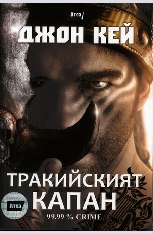 Книга - Тракийският капан