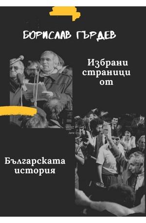 е-книга - Избрани страници от бълграската история