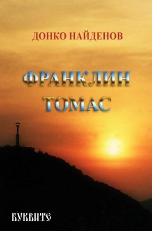 е-книга - Франклин Томас