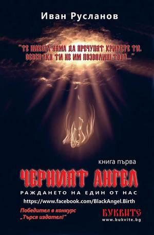 е-книга - Черният ангел: Раждането на един от нас