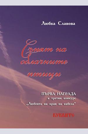 е-книга - Сънят на облачните птици