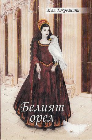 е-книга - Белият орел 1