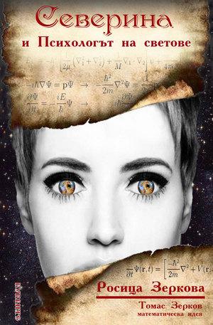 е-книга - Северина и Психологът на светове