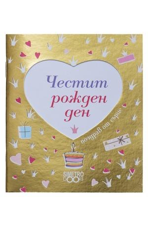 Книга - Поздрав от сърце - Честит рожден ден