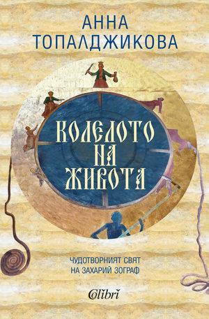 е-книга - Колелото на живота