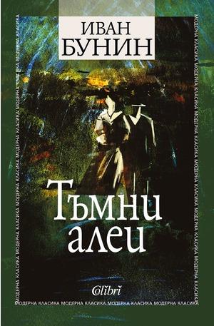 е-книга - Тъмни алеи