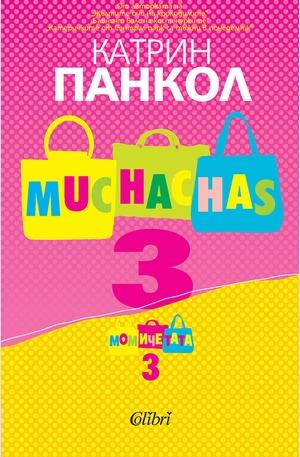 е-книга - Muchachas 3