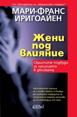 е-книга - Жени под влияние