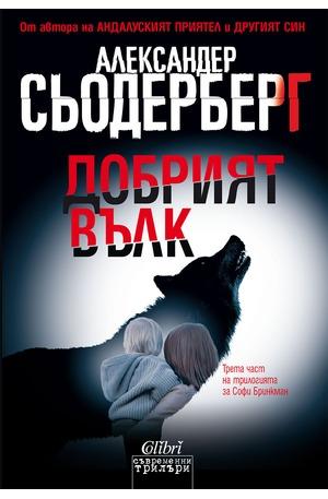 е-книга - Добрият вълк