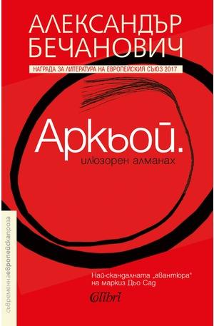 е-книга - Аркьой