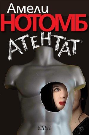 е-книга - Атентат