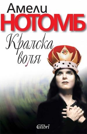 е-книга - Кралска воля