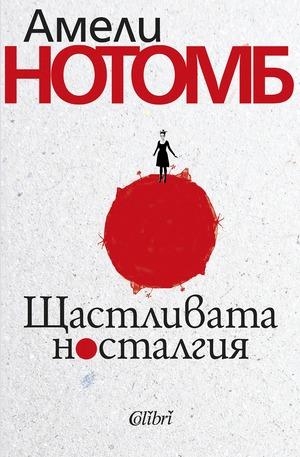 е-книга - Щастливата носталгия