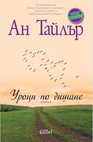 Книга - Уроци по дишане