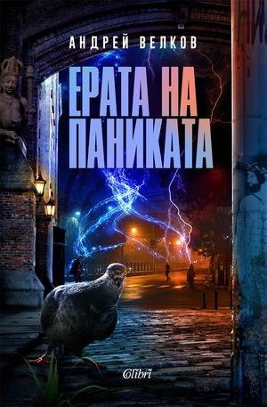 е-книга - Ерата на паниката