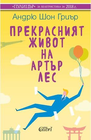 е-книга - Прекрасният живот на Артър Лес
