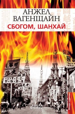 е-книга - Сбогом Шанхай