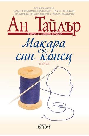 е-книга - Макара със син конец