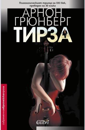 е-книга - Тирза