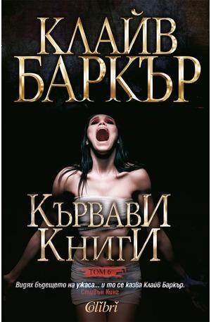 е-книга - Кървави книги, том 6