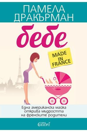е-книга - Бебе made in France