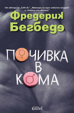 Книга - Почивка в кома