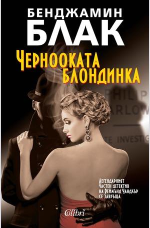 е-книга - Чернооката блондинка