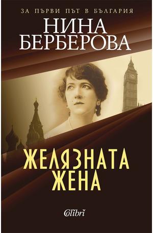 е-книга - Желязната жена