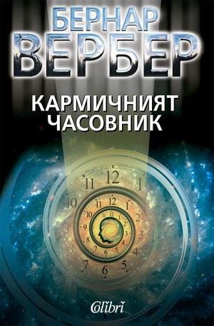 е-книга - Кармичният часовник