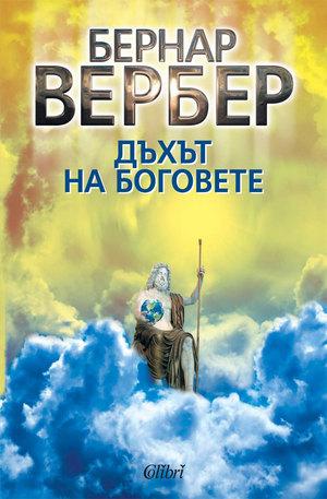 е-книга - Дъхът на боговете