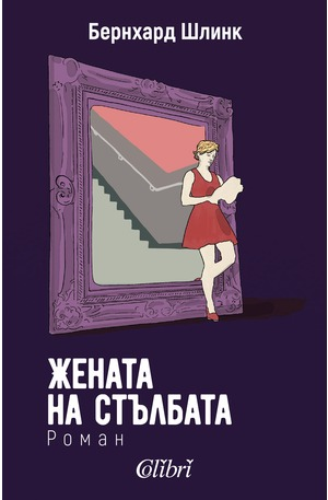 е-книга - Жената на стълбата
