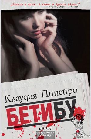 е-книга - Бетибу