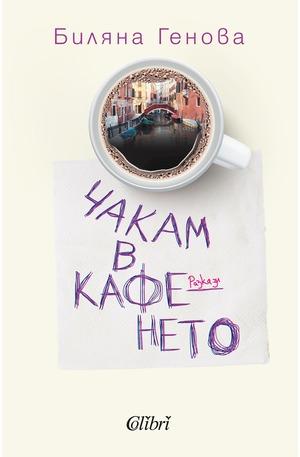 е-книга - Чакам в кафенето
